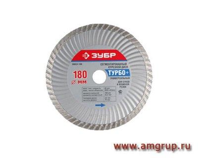 disk-zubr-turbo-sukhaya-i-vlazhnaya-rezka-22-2-1251